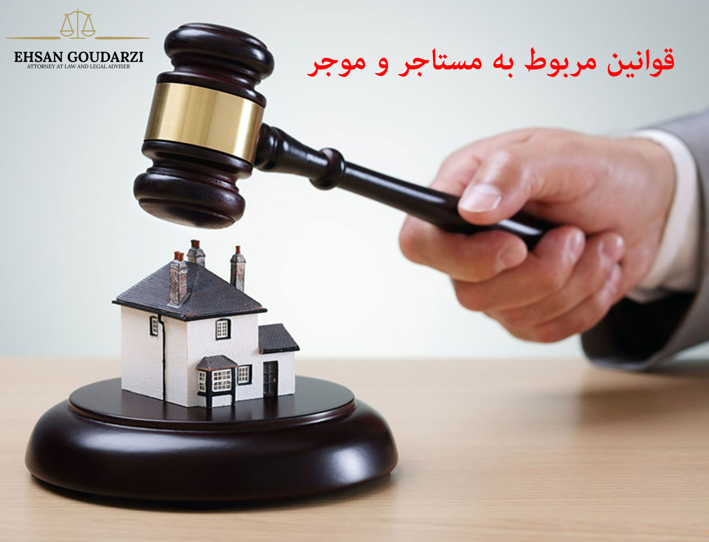 قوانین-مربوط-به-مستاجر-و-موجر